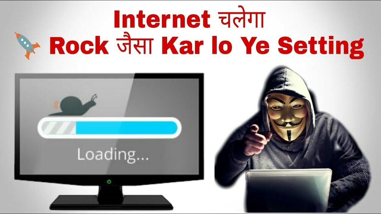 How To Increase Internet Speed Pc/Laptop इन्टरनेट स्पीड को कैसे बढ़ाये?