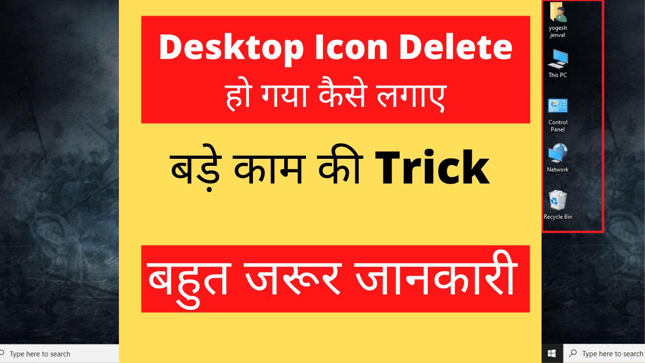Desktop Icon Delete हो गया कैसे लगाए