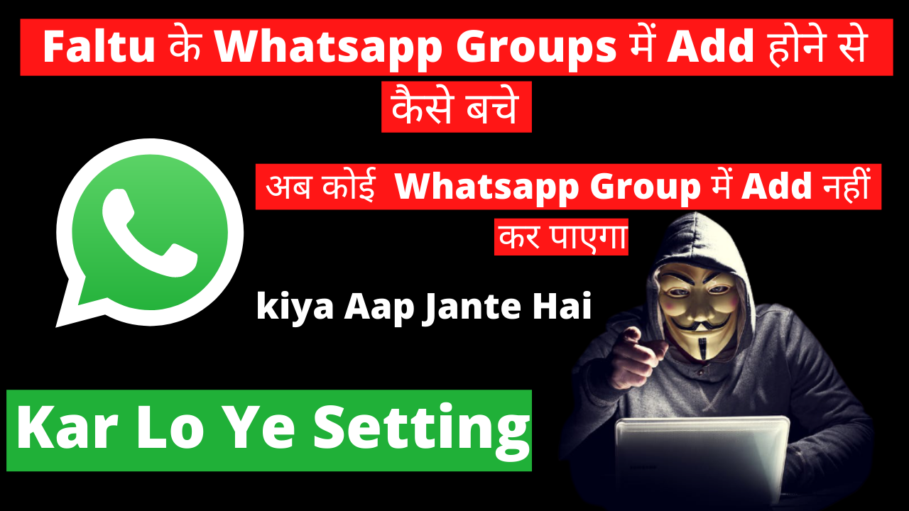 Whatsapp Group Me Add Hone Se Kaise Bache | Faltu Ke Group Me Add Hone Se Bache