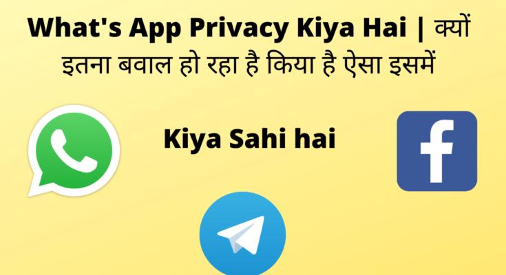 What's App Privacy Kiya Hai | क्यों इतना बवाल हो रहा है किया है ऐसा इसमें