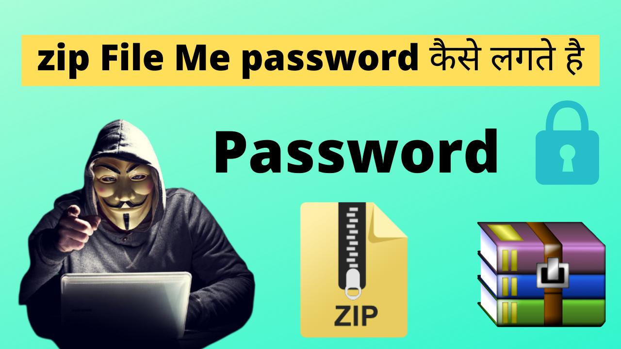 zip File Me password कैसे लगते है