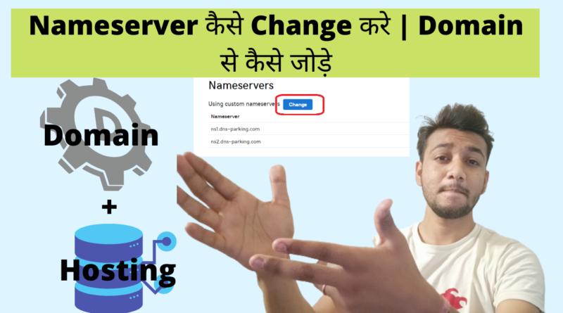 Nameserver कैसे Change करे Domain से कैसे जोड़े