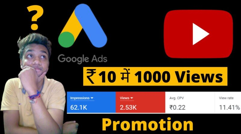 Youtube Channel Promote Kaise Kare | Google Ads से View कैसे बढ़ाएं